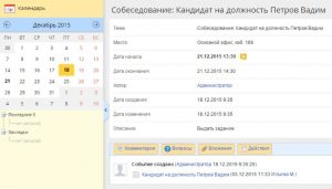 Планирование события в календаре